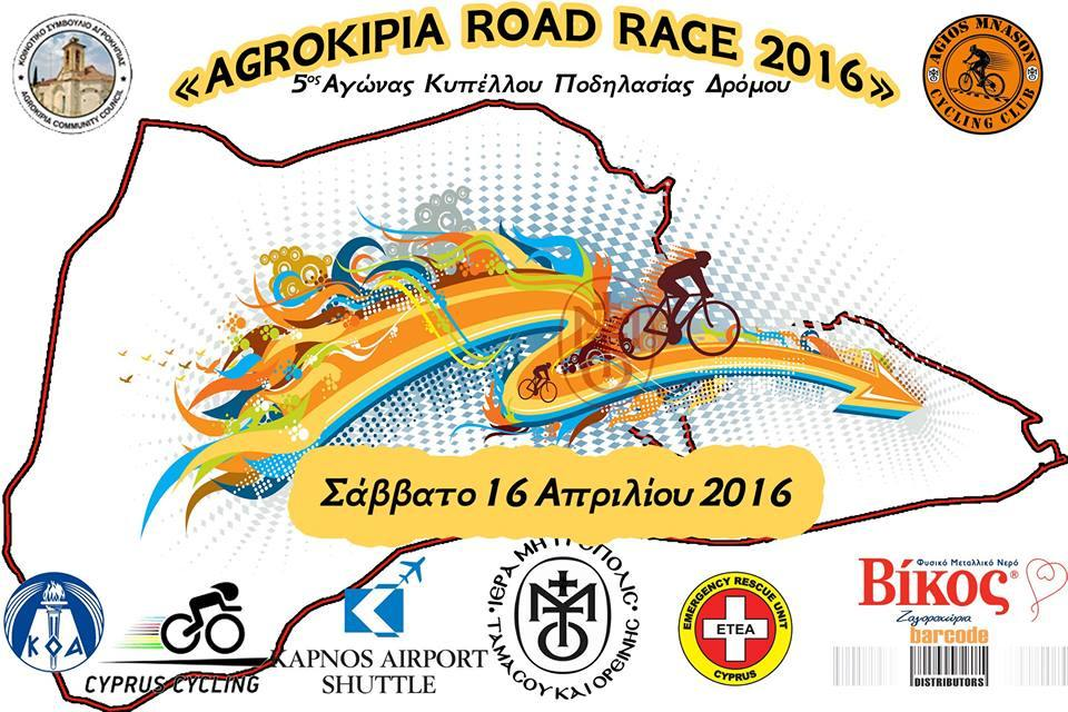 Agrokipia Road Race 2016