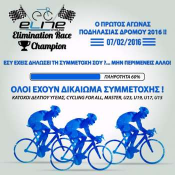 ELITE CYCLING ELIMINATION CIRCUIT RACE
