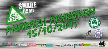Lefkara Uphill TT poster 15.10.2017