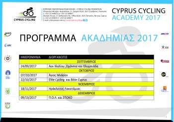 cyprus cycling calendar 2017 academy 01